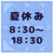 夏休み8:30~17:00