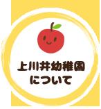 上川井幼稚園について