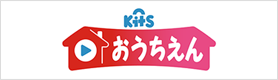 きっつ(KitS)おうちえん