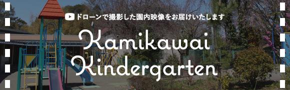 Kamikawai Kindergarten
