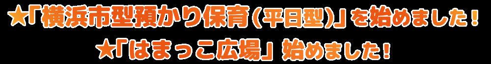 横浜市型預かり保育(平日型)/「はまっこ広場」始めました!